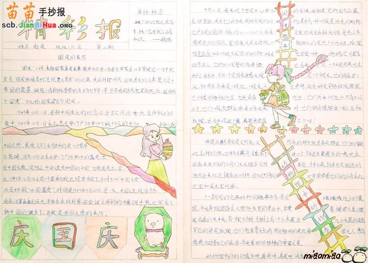 四年级国庆节手抄报内容
