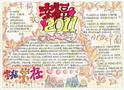 建设幸福中国手抄报