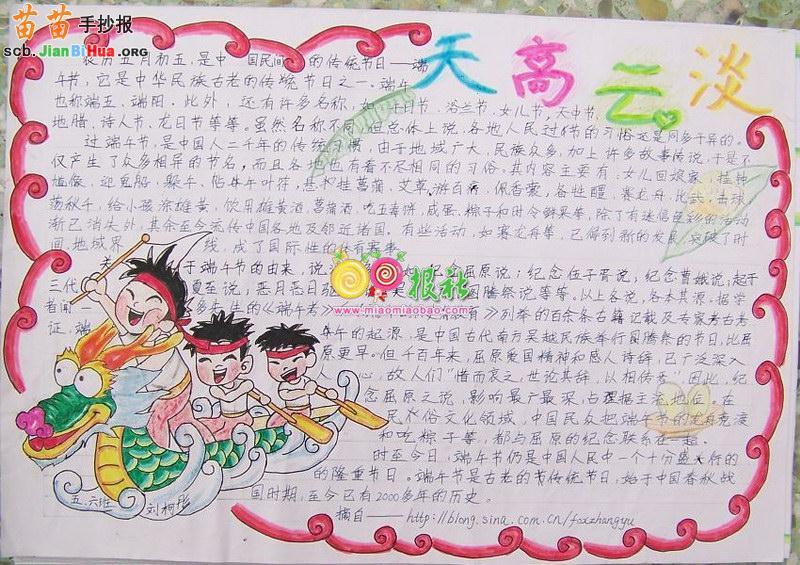 小学生阳光影像手抄报设计图