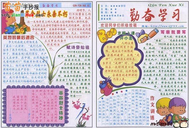 小学三年级宪法手抄报,同是炎黄子孙手抄报图片,希望你喜欢.