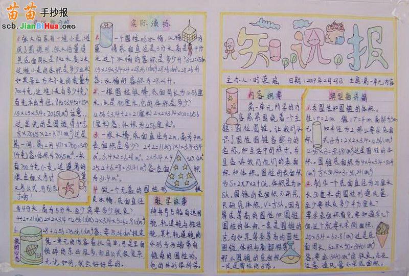 中国数学家华罗庚图片