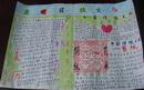 四年级中秋节手抄报