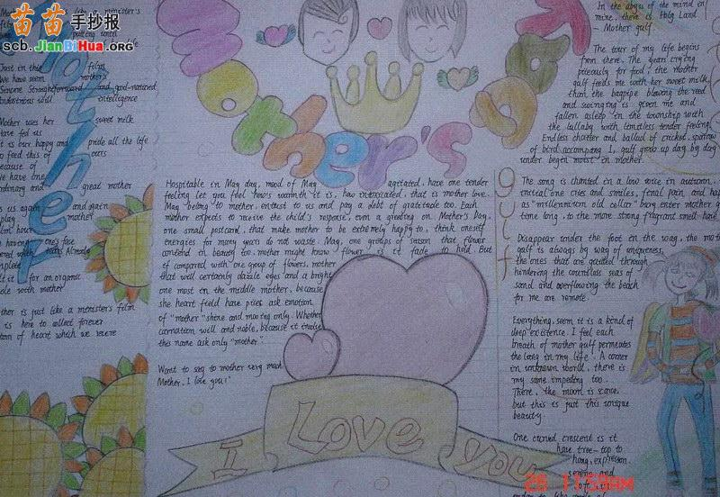 爱老师的手抄报内容爱老师的手抄报图片