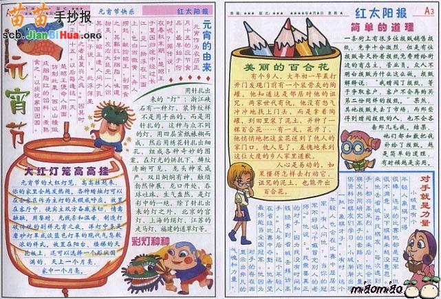 元宵节手抄报版面设计图 元宵节手抄报内容:关于元宵节的来历、元宵节诗句 每年农历的正月十五日,春节刚过,迎来的就是中国的传统节日--元宵节。 正月是农历的元月,古人称夜为宵,所以称正月十五为元宵节。正月十五日是一年中第一个月圆之夜,也是一元复始,大地回春的夜晚,人们对此加以庆祝,也是庆贺新春的延续。元宵节又称为上元节。.