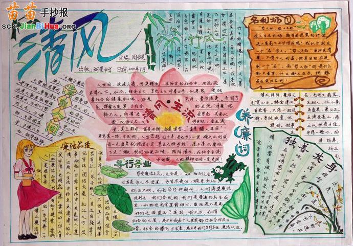 小学生学先辈 爱祖国手抄报,关于环境日的手抄报,动物世界英语手抄报