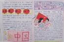 中国梦手抄报设计图