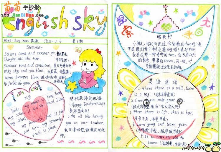 五年级手抄报图片,安全手抄报版面设计图5张,小学端午节手抄报图片