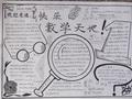 《快乐的数学天地》手抄报图片