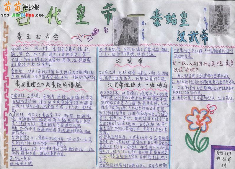 中国历史手抄报_历史手抄小报简单