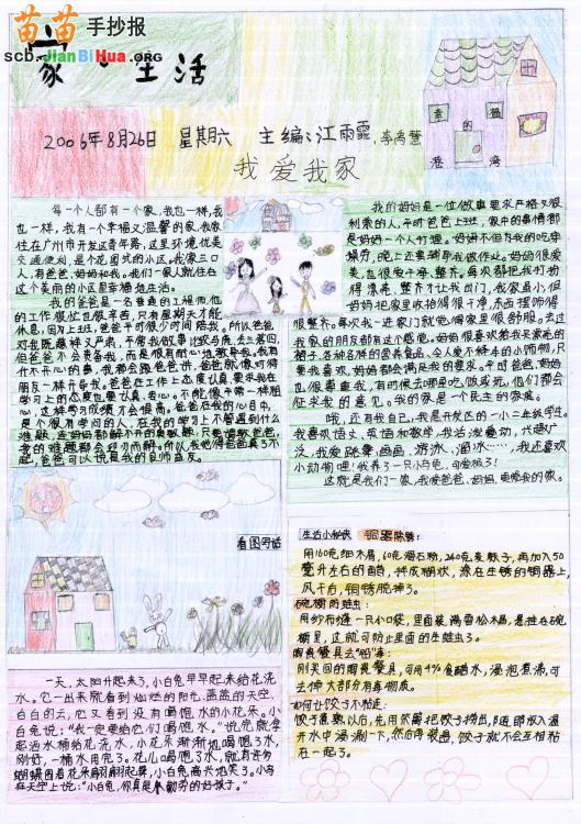 新年英语手抄报图片,《数学家:陈景润》手抄报资料
