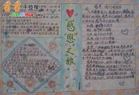 苗苗手抄报 感恩手抄报 >> 正文内容   感恩母校手抄报内容——献给图片