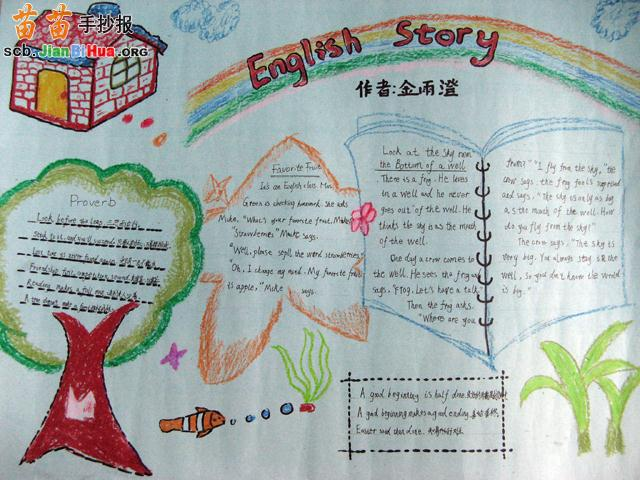 english story英语故事手抄报图片