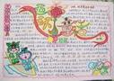 童话手抄报版面设计图