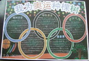 我为奥运种棵树手抄报图片