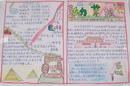 五年级国庆节手抄报图片
