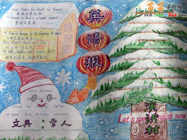 四年级英语圣诞手抄报