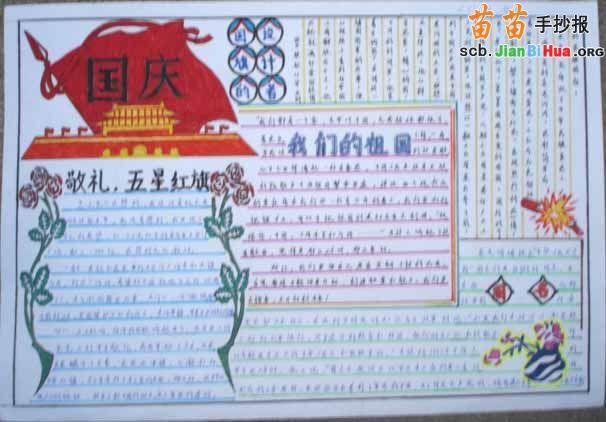 初三国庆节手抄报资料