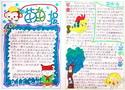 小学生国庆节手抄报设计图