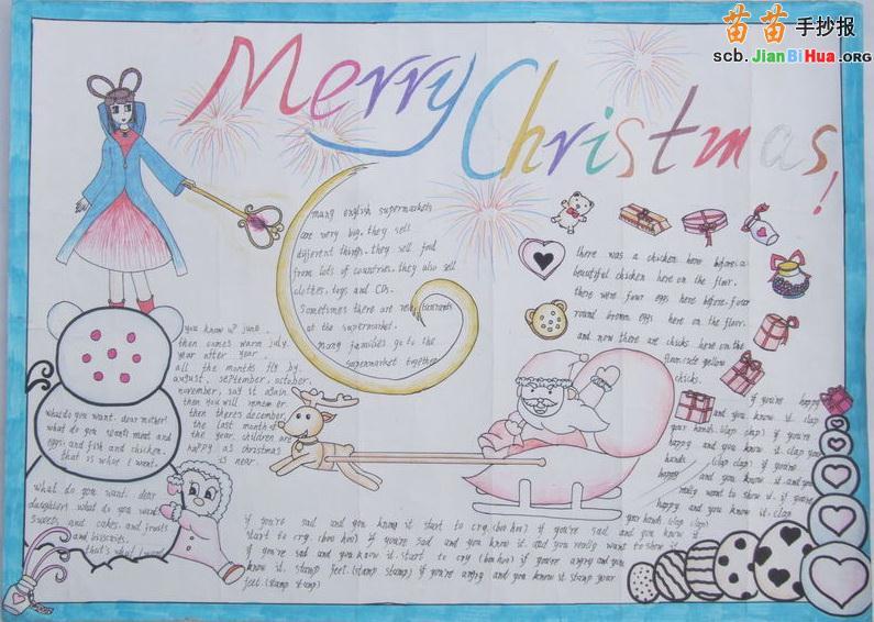 英语圣诞节手抄报图片