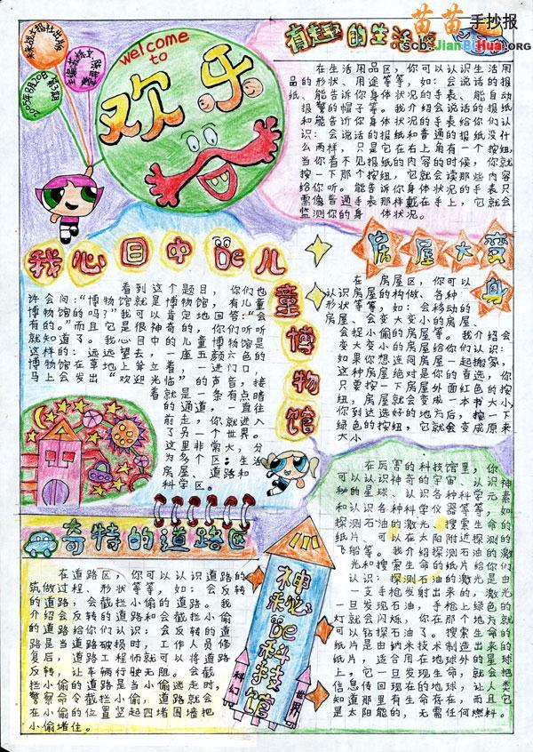 小学生廉洁校园手抄报图片版面设计图