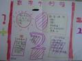二年级数学手抄报图片二