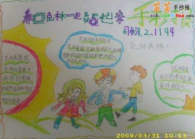 个性数学小报制作图片-幼儿园手抄报