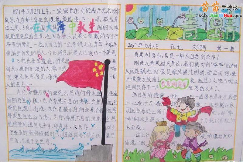 五年级小学生手抄报图片