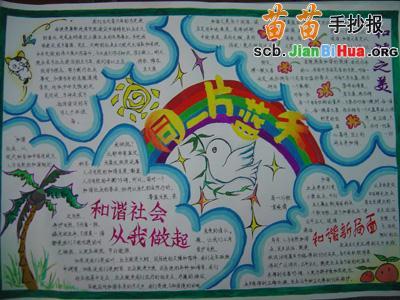 手绘海报边框素材_阳阳手抄报