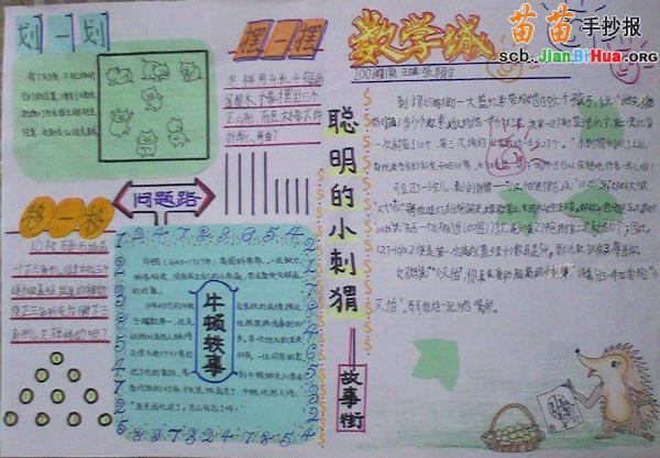 数学游戏手抄报大全四年级图片 四年级上册数学手抄报,四年