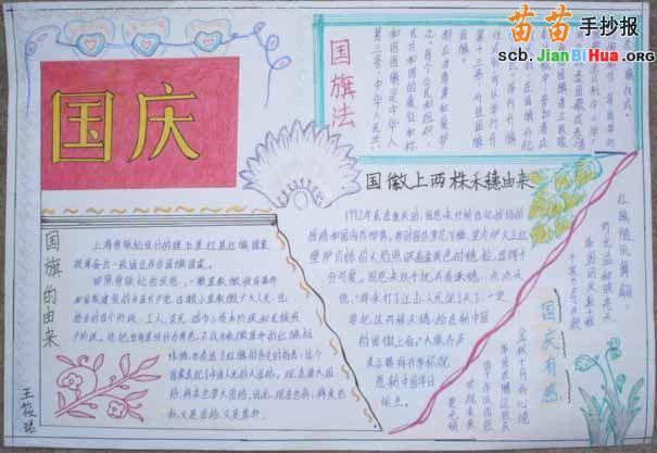 大学生万圣节手抄报设计图片_手抄报网