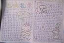 六年级数学手抄报资料