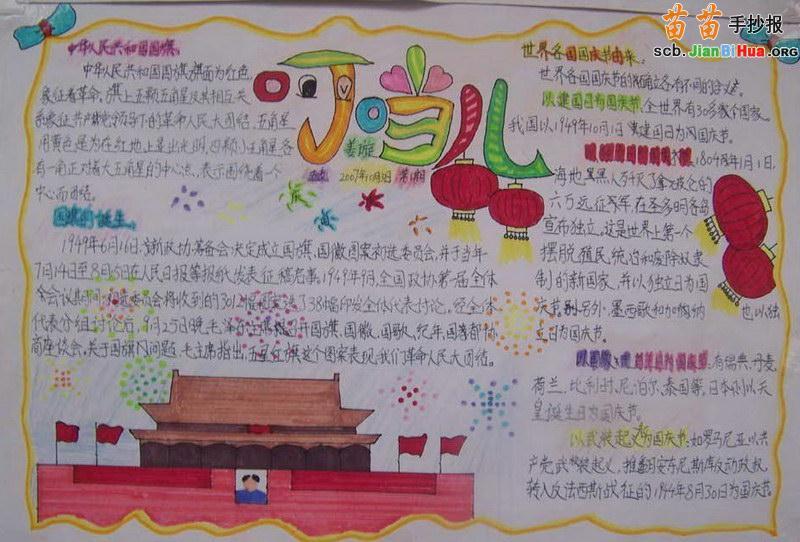 二年级 国庆节手抄报内容 :国庆见闻