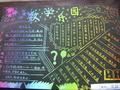 五年级数学乐园手抄报