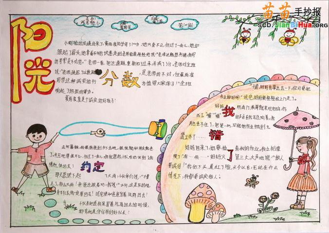 初中阳光手抄报设计图