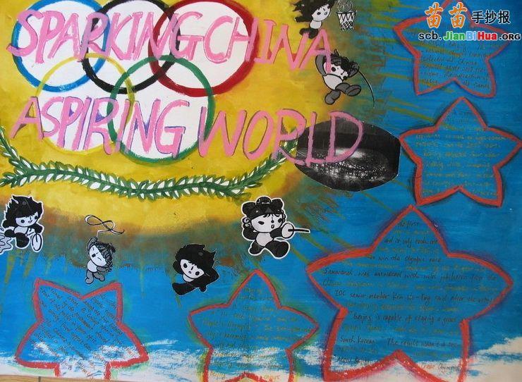 中学生奥运会英语手抄报