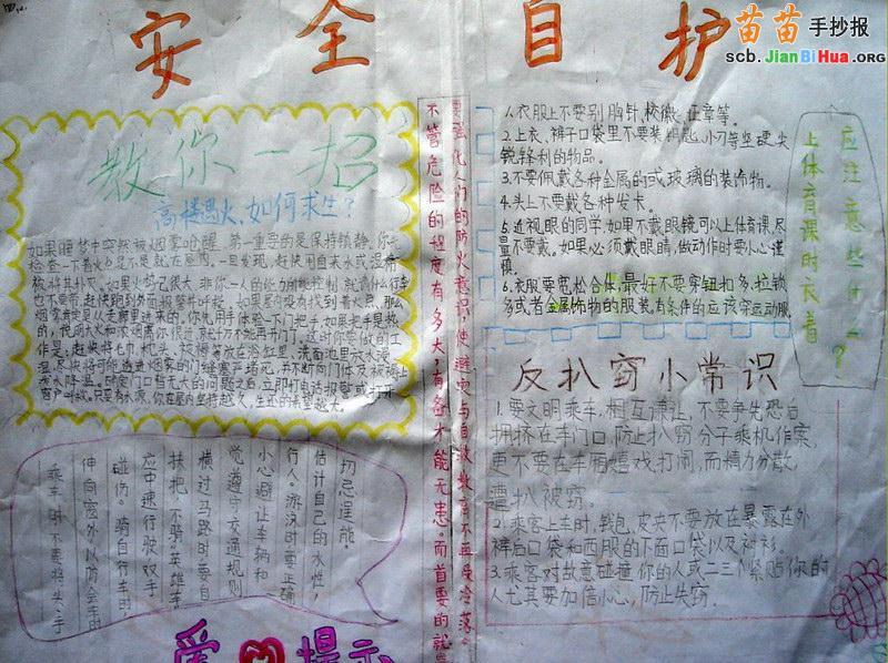 三热爱手抄报 初中黄河母亲河手抄报