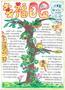 幸福树手抄报图片