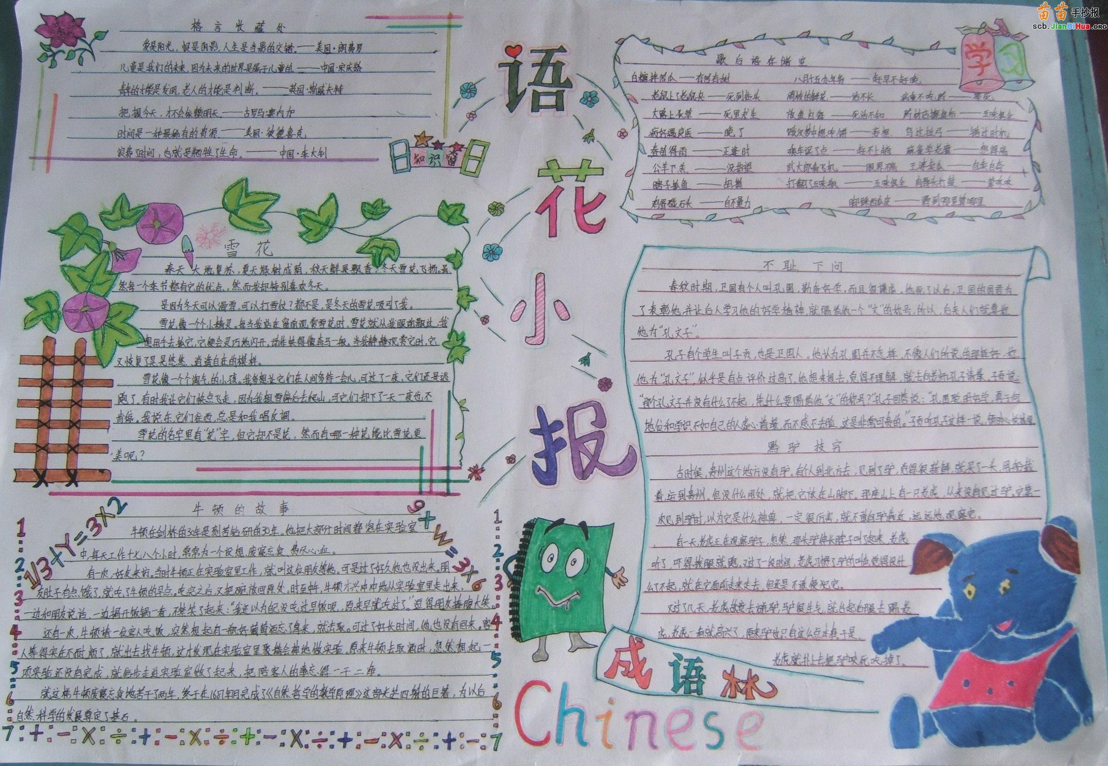 六年级语文手抄报内容