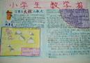 小学生数学手抄报设计图