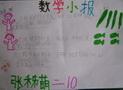 一年级数学手抄报图片三