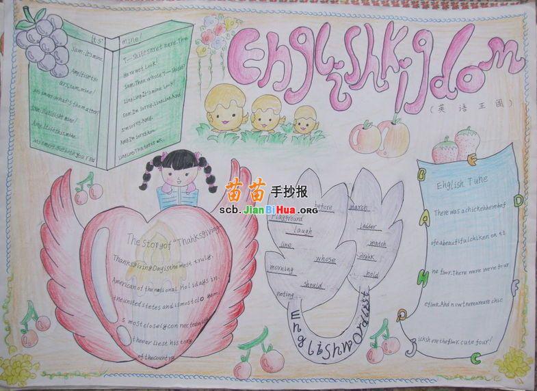 小学生五年级英语手抄报-求五年级小学生国庆节英语