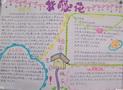 小学生紫藤花手抄报