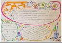 六年级读书手抄报设计图