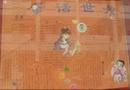 童话世界手抄报图片