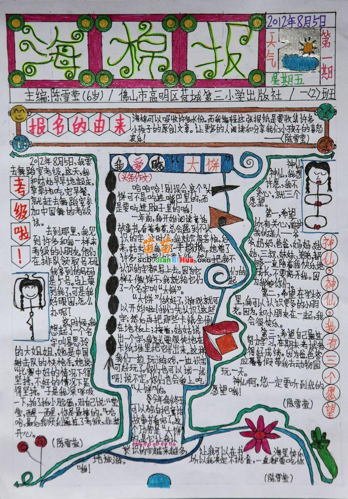 小学一年级手抄报版面设计图
