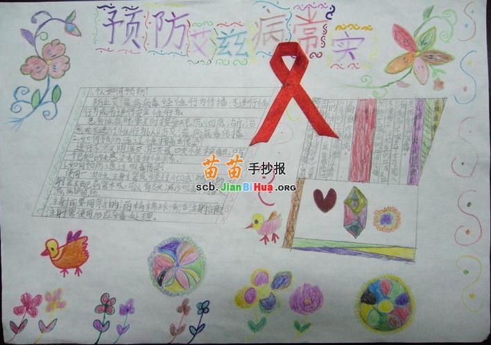 小学预防艾滋病手抄报
