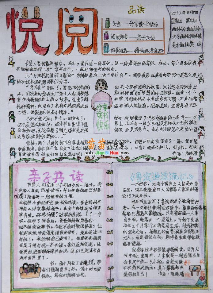 小学生阅读手抄报内容