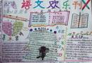 二年级语文手抄报内容