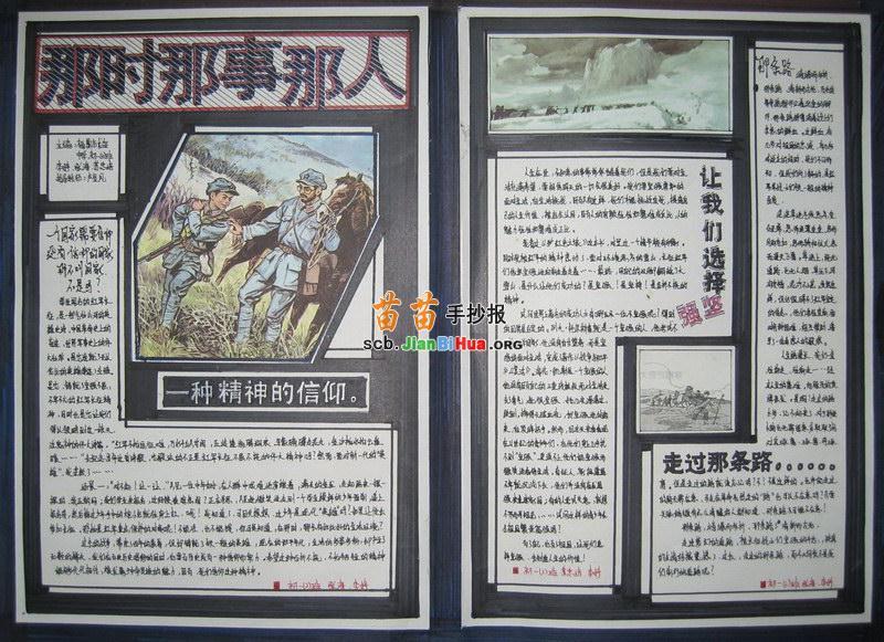 历史手抄报版面设计图