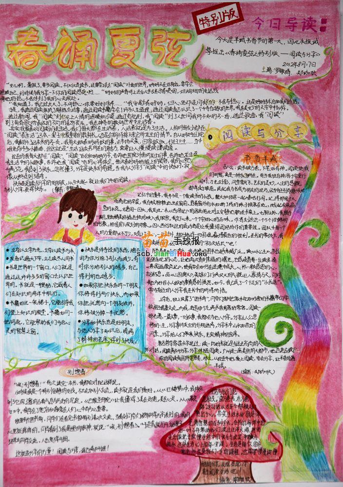 本站推荐我可爱的家手抄报设计图,关于春节的手抄报图片,常见的量